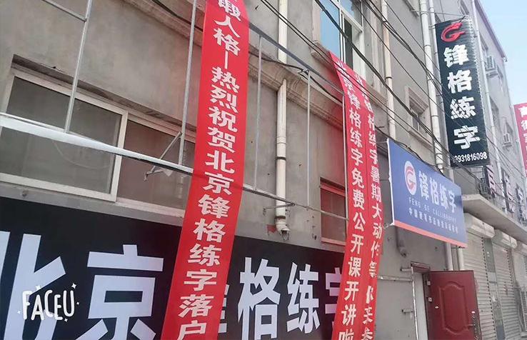 硬笔练字加盟第一品牌 河北廊坊霸州分校