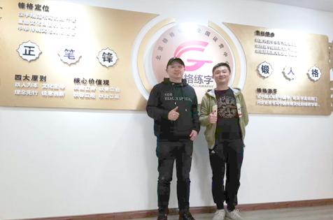 热烈祝贺湖北武汉市两位老师成功加盟锋格练字