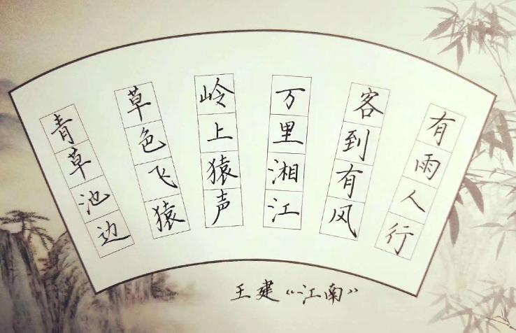 武汉锋格练字加盟校区学员硬笔书法作品