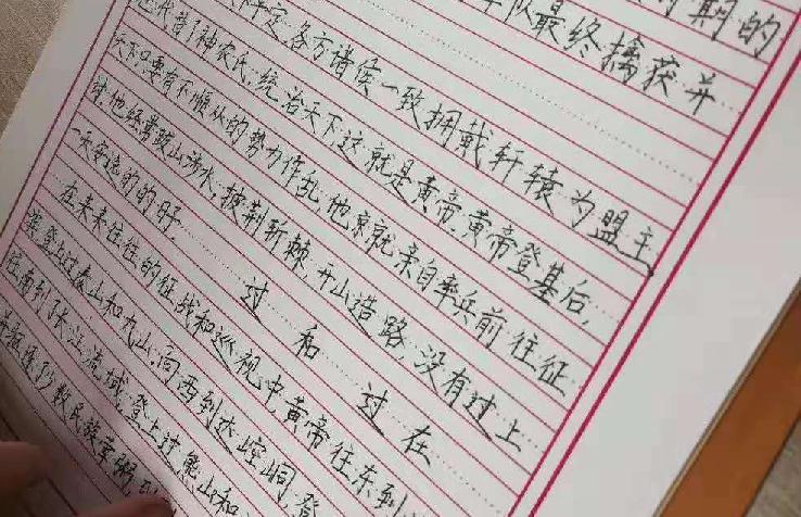 锋格练字高中生钢笔行楷速成