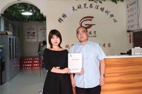 热烈祝贺丹东市宽甸县李老师加盟锋格练字大家庭