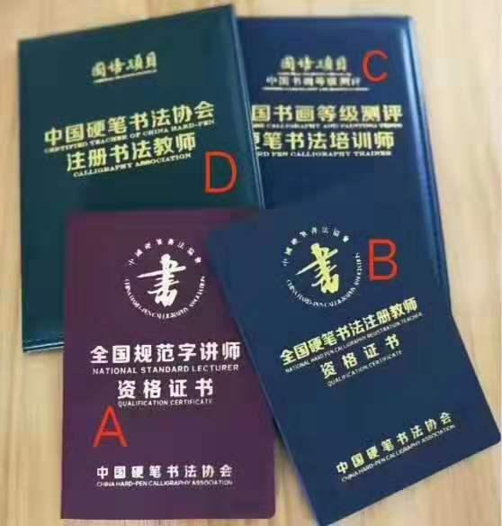 硬笔书法教师资格证