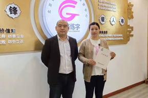 祝贺蚌埠蚌山区老师加盟锋格练字