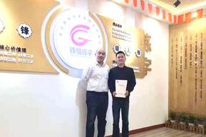 祝贺锋格练字重庆涪陵加盟校正式成立