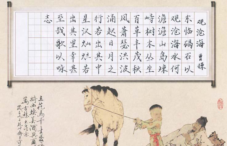 武汉锋格书法加盟分校学员硬笔书法作品《观沧海》
