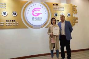 祝贺锋格练字安徽淮南加盟分校成立