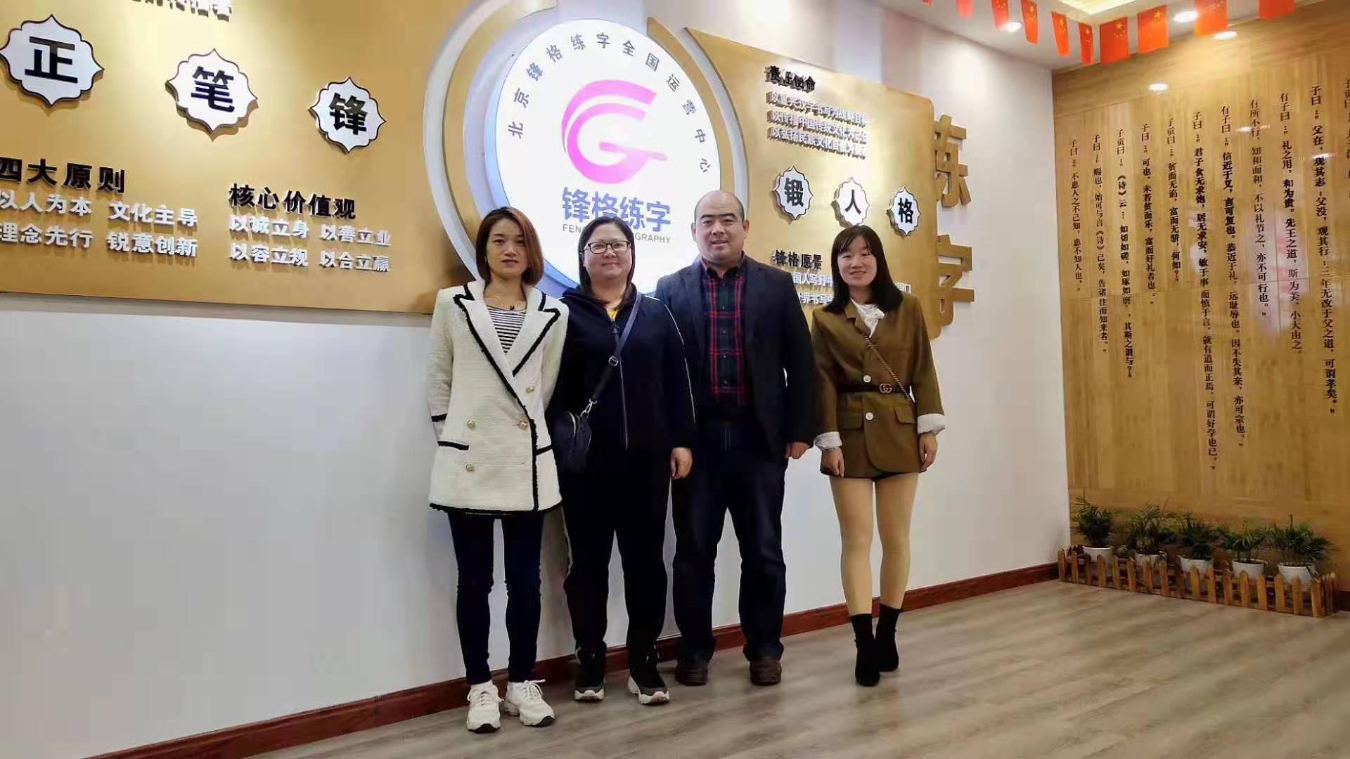 广东惠州锋格练字加盟校
