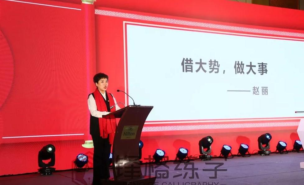 烟台运营中心赵丽女士发表演讲——《借大势,做大事》
