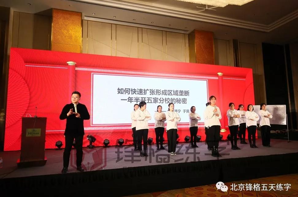 锋格练字山东济宁加盟校