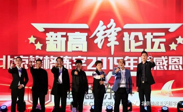 颁奖晚宴-锋格练字2019年新·高锋论坛会