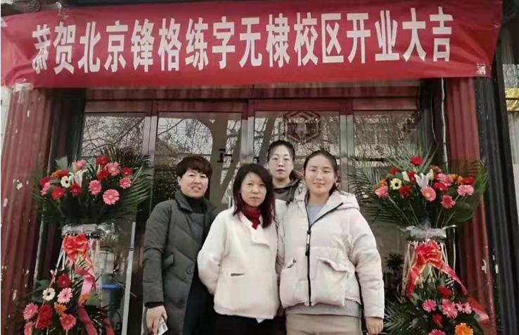 练字加盟品牌--锋格练字·山东滨州无棣校区