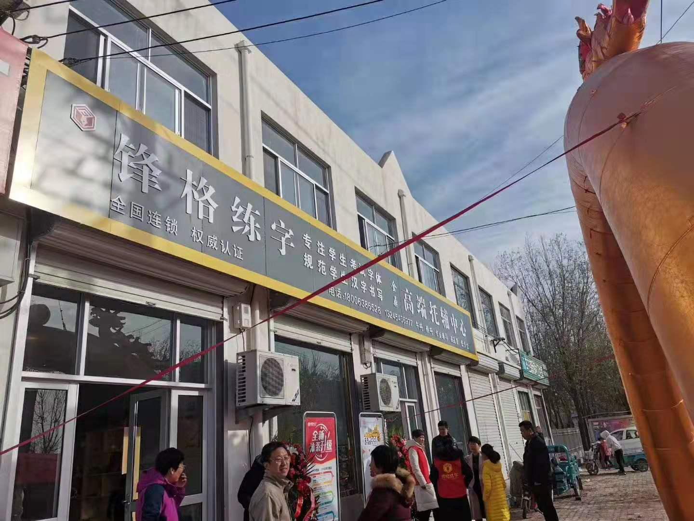 锋格练字·滨州无棣·车王镇校区