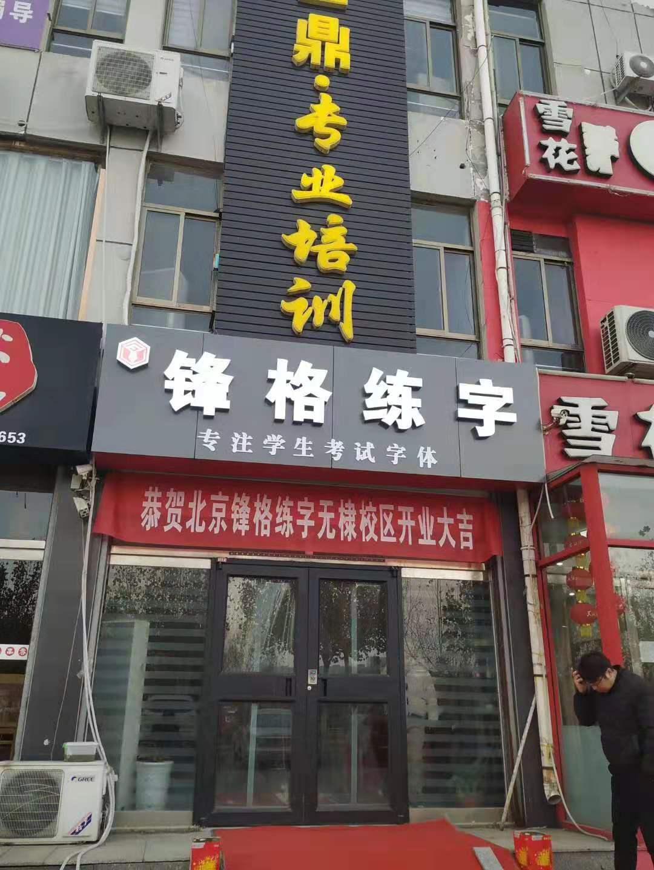 锋格练字·山东滨州·无棣校区 三校同时开业!