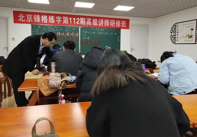 书法讲师培训第112期精彩回顾