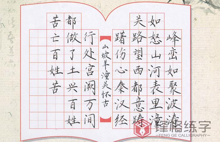 锋格练字学员硬笔书法作品欣赏《山坡羊潼关怀古》