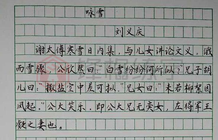 锋格练字·钢笔书法作品欣赏