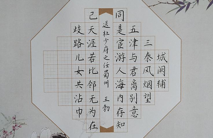 锋格练字钢笔楷书-《送杜少府之任蜀州》