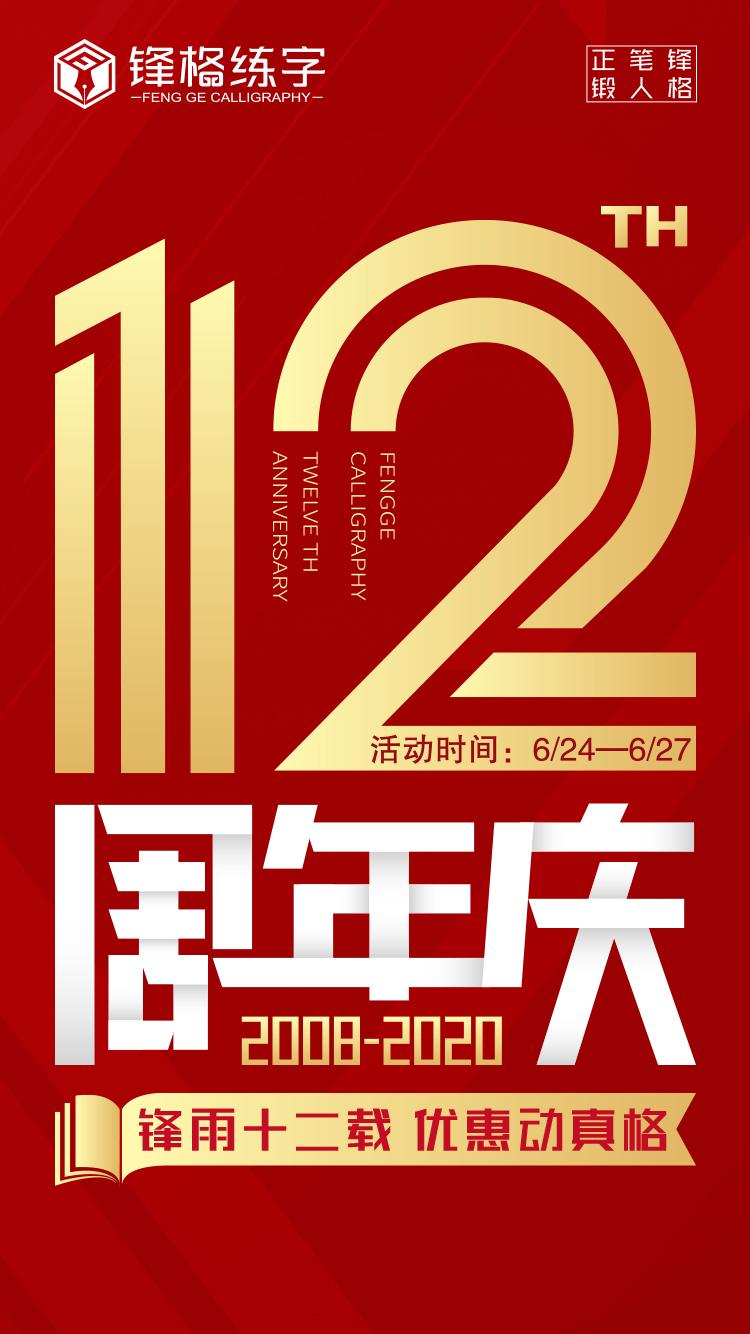 锋格练字12周年庆