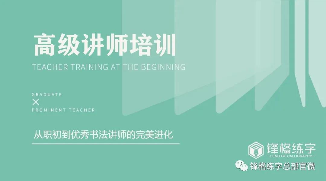 锋格练字书法讲师培训
