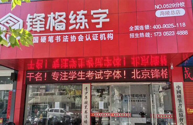练字品牌加盟-锋格练字江苏泰州海陵校区