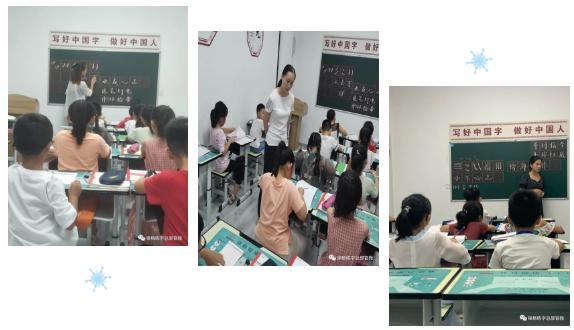 书法老师培训实践