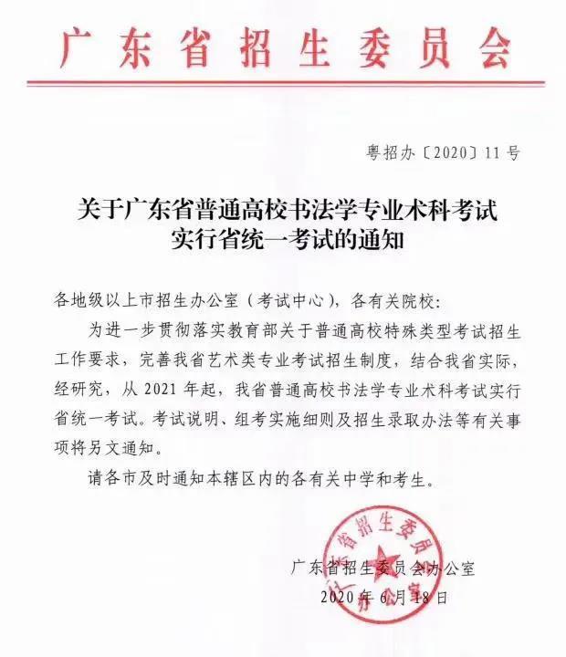 广东书法专业考试通知