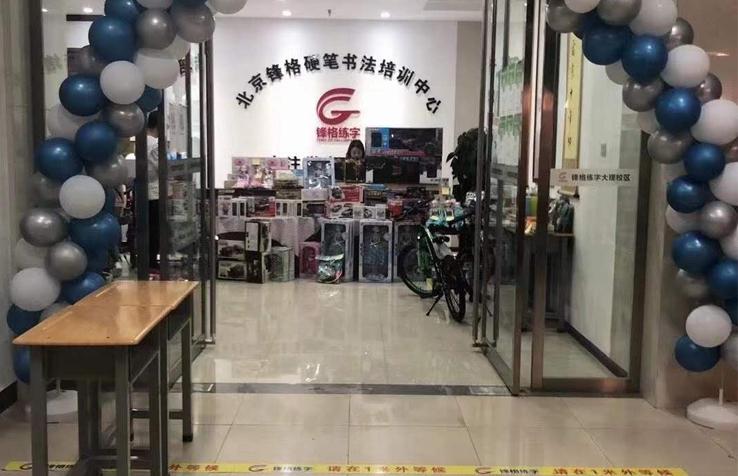 锋格练字·云南大理校区周年庆圆满落幕!