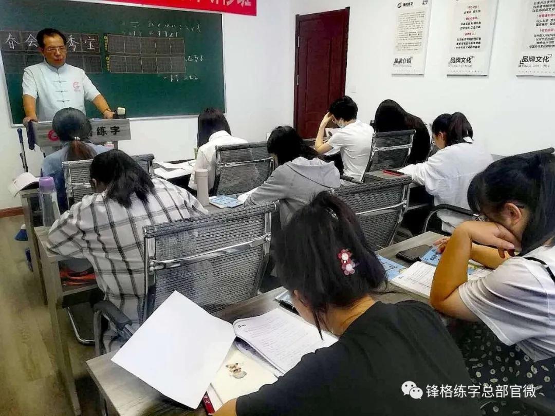 书法老师培训