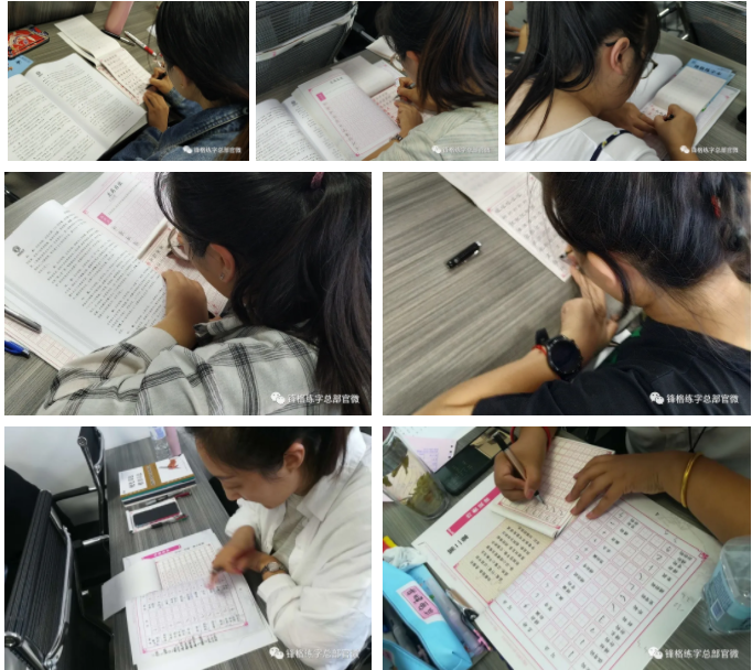 教师钢笔字练习